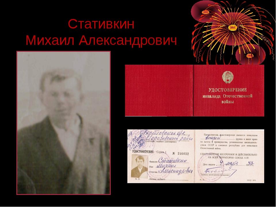Стативкин Михаил Александрович