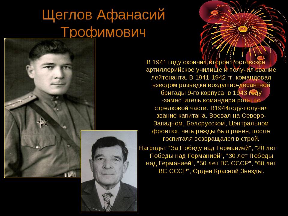 Щеглов Афанасий Трофимович В 1941 году окончил второе Ростовское артиллерийск...