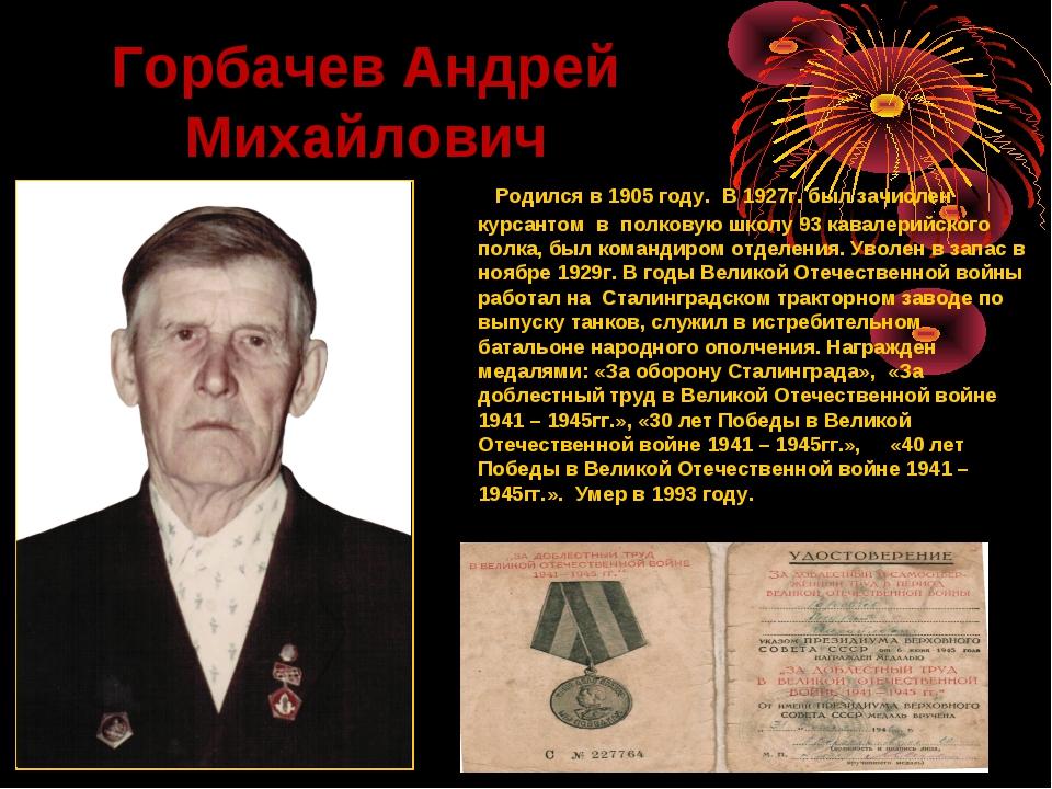 Горбачев Андрей Михайлович Родился в 1905 году. В 1927г. был зачислен курсан...