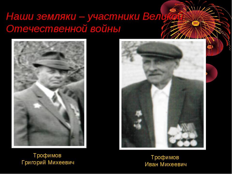 Наши земляки – участники Великой Отечественной войны Трофимов Григорий Михее...