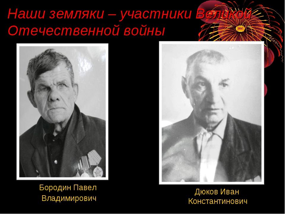 Наши земляки – участники Великой Отечественной войны Дюков Иван Константинови...