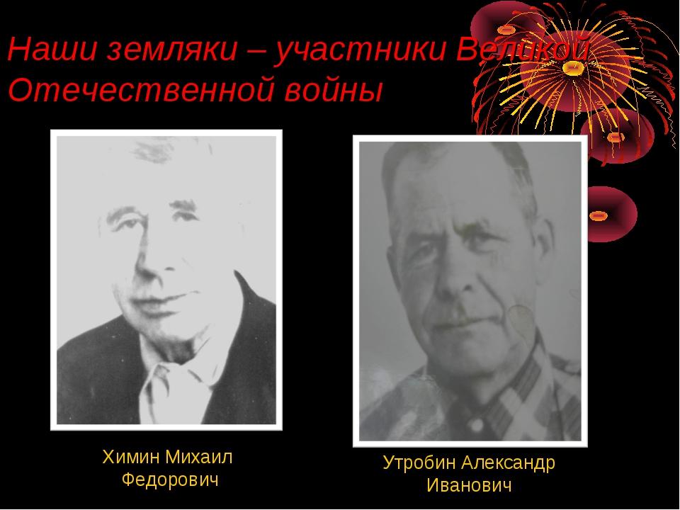 Наши земляки – участники Великой Отечественной войны Утробин Александр Иванов...