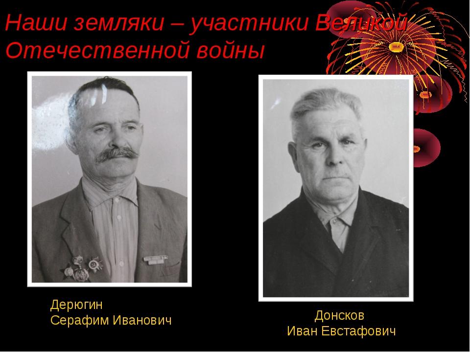 Наши земляки – участники Великой Отечественной войны Дерюгин Серафим Иванович...