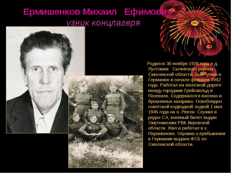 Ермишенков Михаил Ефимович – узник концлагеря Родился 30 ноября 1926 года в д...