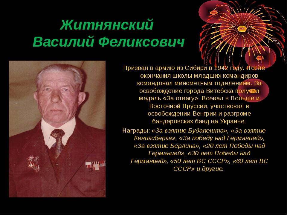 Житнянский Василий Феликсович Призван в армию из Сибири в 1942 году. После о...