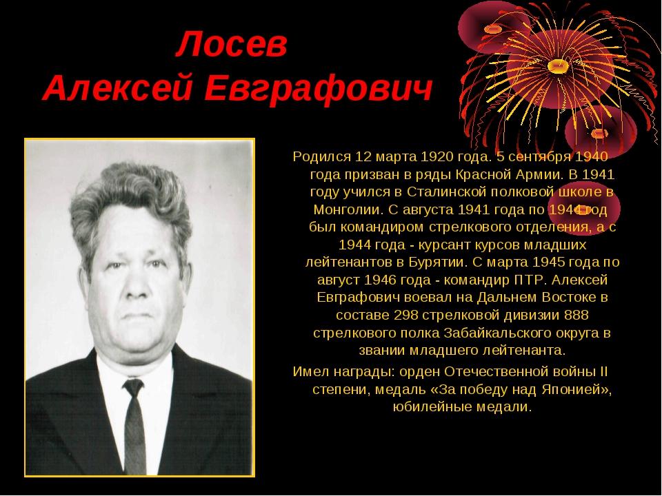Лосев Алексей Евграфович Родился 12 марта 1920 года. 5 сентября 1940 года пр...