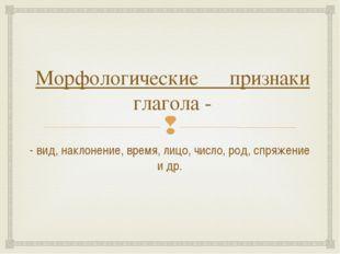 Служебные части речи – это слова, которые не называют ни предметов, ни действ