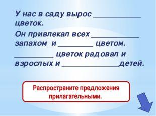 Самостоятельные части речи включают слова, называющие предметы, их действия