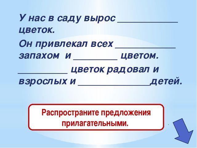 Самостоятельные части речи включают слова, называющие предметы, их действия...
