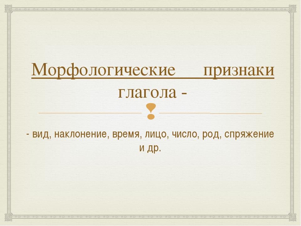 Служебные части речи – это слова, которые не называют ни предметов, ни действ...