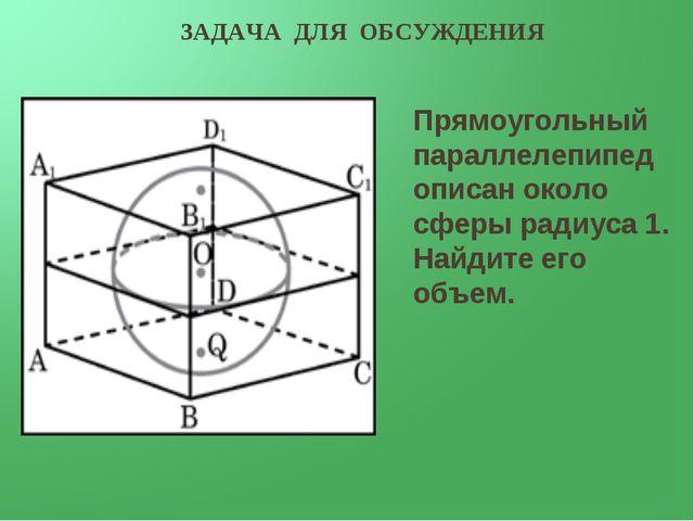 Решение задач по теме сфера 11 класс решение задач по тереху