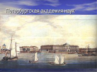 Петербургская академия наук