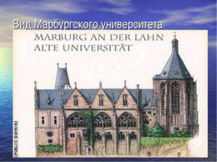 Вид Марбургского университета