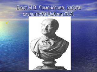 Бюст М.В. Ломоносова, работа скульптора Шубина Ф.И.