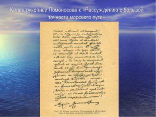 Конец рукописи Ломоносова к «Рассуждению о большой точности морского пути»