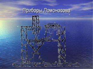 Приборы Ломоносова