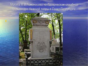 Могила М.В.Ломоносова на Лазаревском кладбище Александро-Невской лавры в Сан