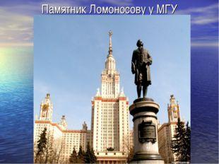 Памятник Ломоносову у МГУ