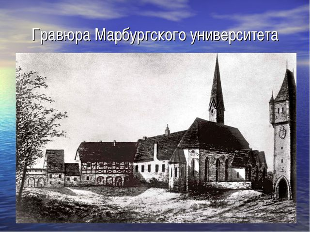 Гравюра Марбургского университета