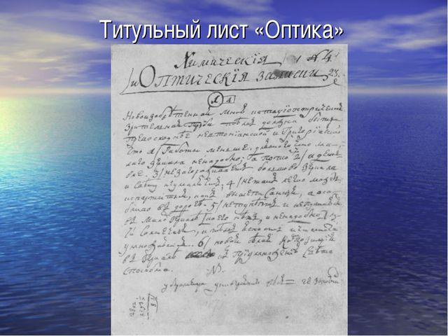 Титульный лист «Оптика»
