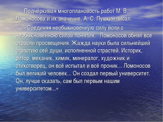 Подчёркивая многоплановость работ М. В. Ломоносова и их значение, А. С. Пушк...