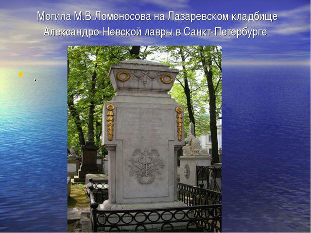 Могила М.В.Ломоносова на Лазаревском кладбище Александро-Невской лавры в Сан...