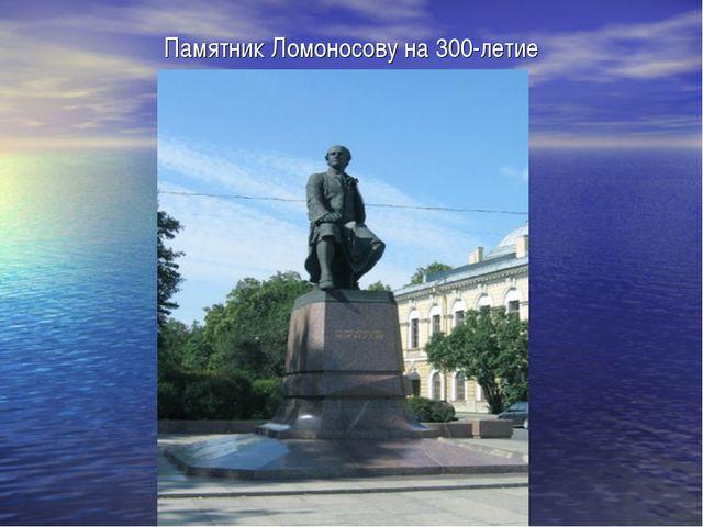 Памятник Ломоносову на 300-летие