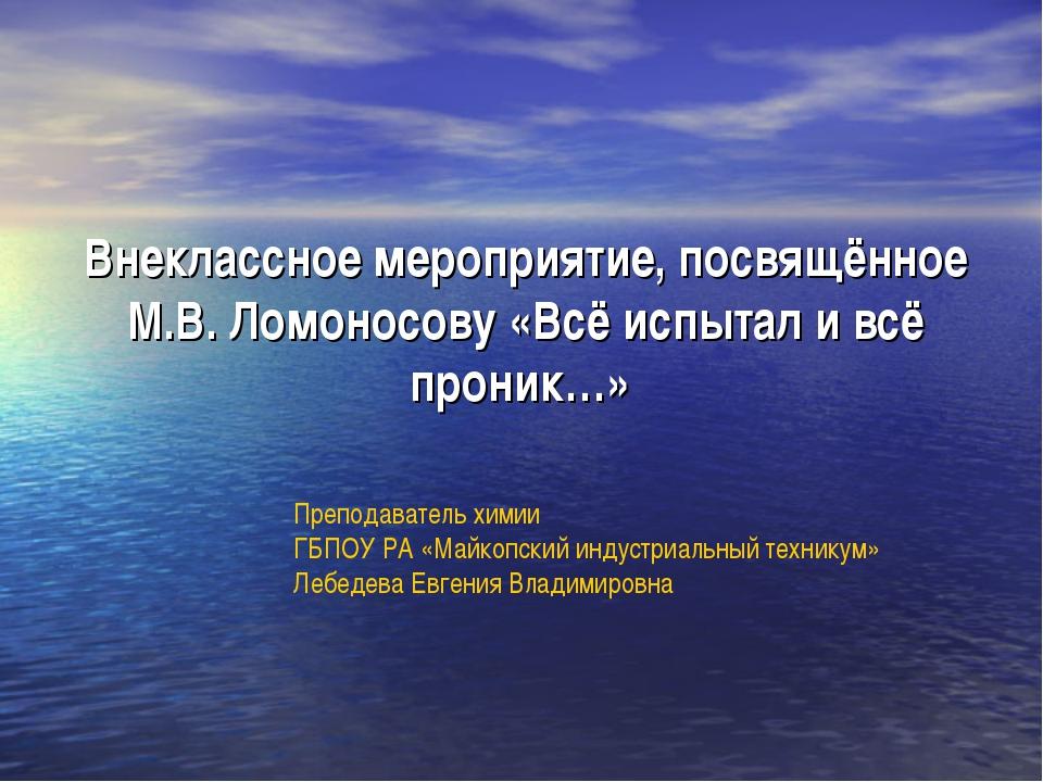 Внеклассное мероприятие, посвящённое М.В. Ломоносову «Всё испытал и всё прон...
