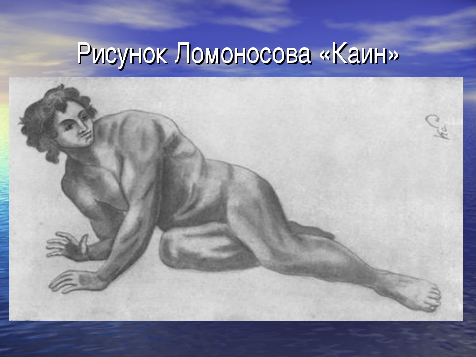 Рисунок Ломоносова «Каин»