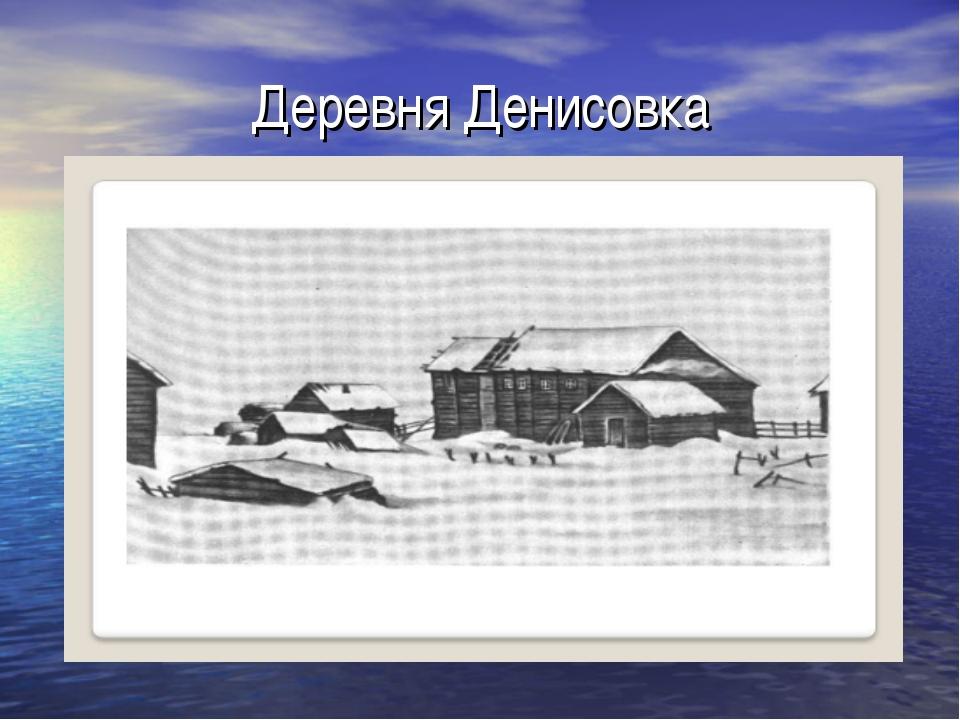 Деревня Денисовка