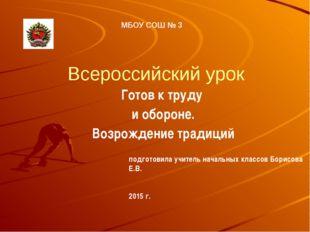 Всероссийский урок Готов к труду и обороне. Возрождение традиций МБОУ СОШ №