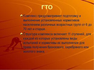 ГТО Комплекс предусматривает подготовку и выполнение установленных нормативов
