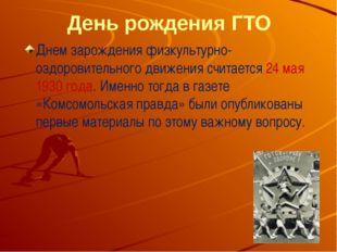 День рождения ГТО Днем зарождения физкультурно-оздоровительного движения счит
