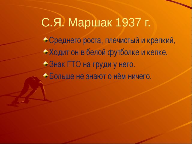 С.Я. Маршак 1937 г. Среднего роста, плечистый и крепкий, Ходит он в белой фут...