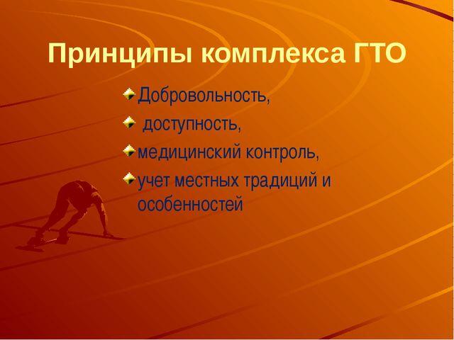 Принципы комплекса ГТО Добровольность, доступность, медицинский контроль, уче...