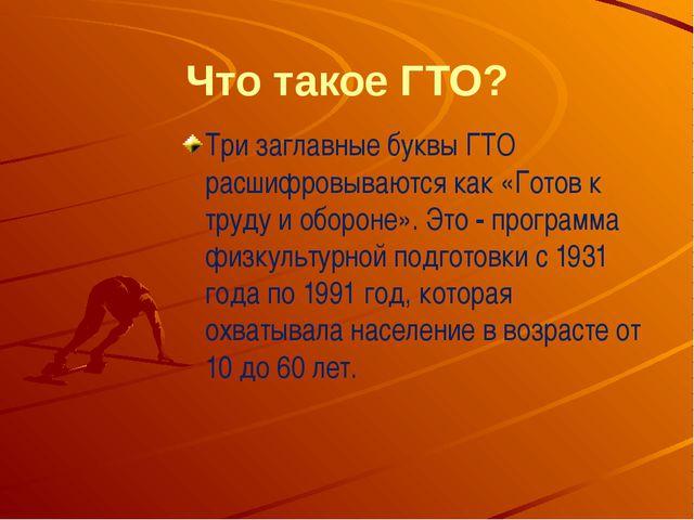 Что такое ГТО? Три заглавные буквы ГТО расшифровываются как «Готов к труду и...