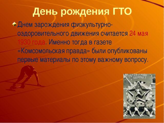 День рождения ГТО Днем зарождения физкультурно-оздоровительного движения счит...