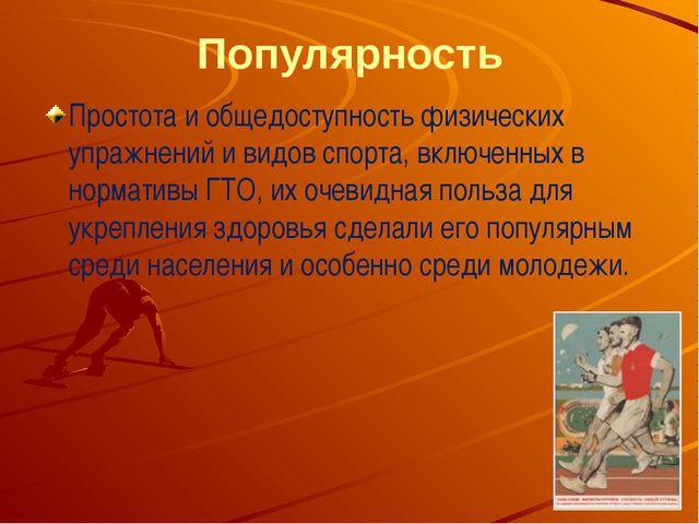 Популярность Простота и общедоступность физических упражнений и видов спорта,...