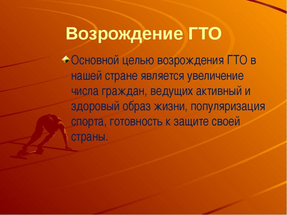 Возрождение ГТО Основной целью возрождения ГТО в нашей стране является увелич...