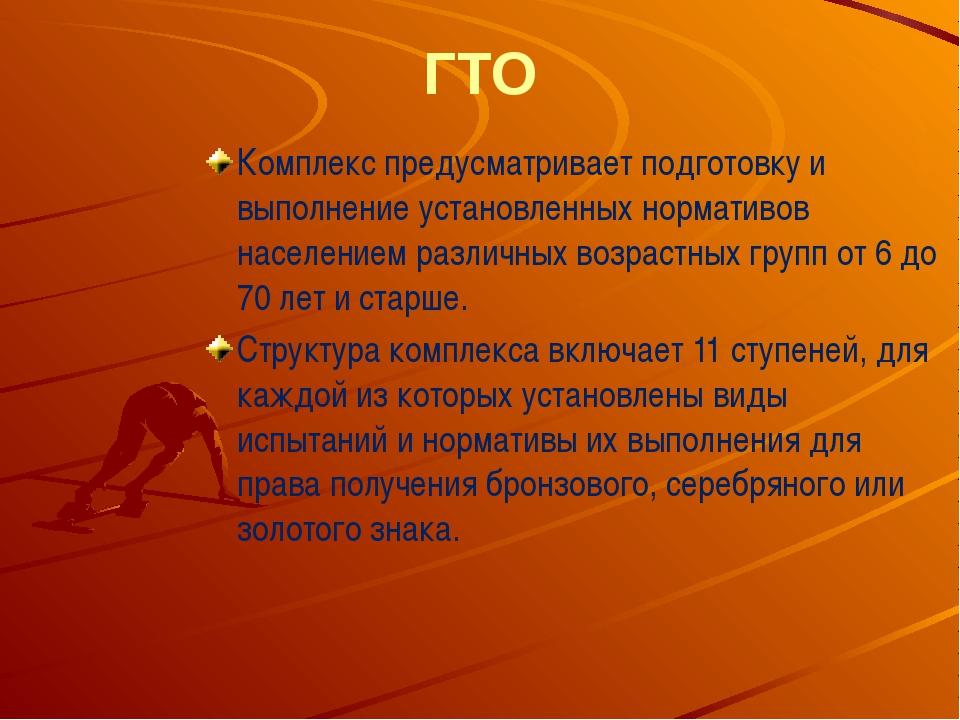 ГТО Комплекс предусматривает подготовку и выполнение установленных нормативов...