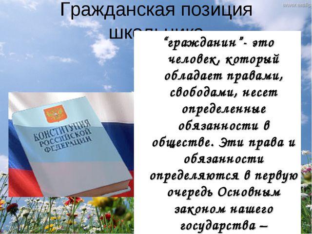 """Гражданская позиция школьника """"гражданин""""- это человек, который обладает прав..."""