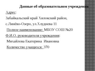 Данные об образовательном учреждении Адрес: Забайкальский край Хилокский рай