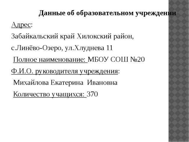 Данные об образовательном учреждении Адрес: Забайкальский край Хилокский рай...
