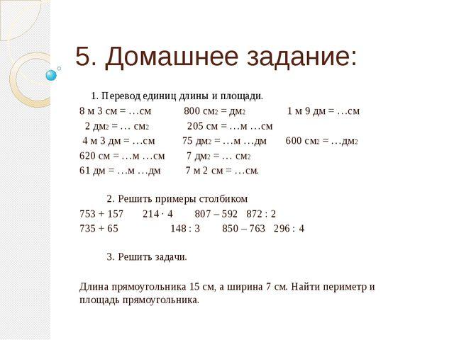 5. Домашнее задание: 1. Перевод единиц длины и площади. 8 м 3 см = …см...