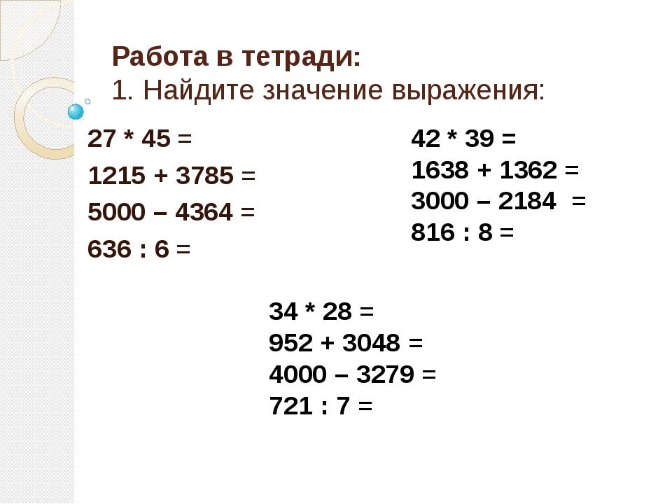 Работа в тетради: 1. Найдите значение выражения: 27 * 45 = 1215 + 3785 = 5000...
