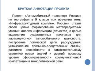 КРАТКАЯ АННОТАЦИЯ ПРОЕКТА Проект «Автомобильный транспорт России» по географ