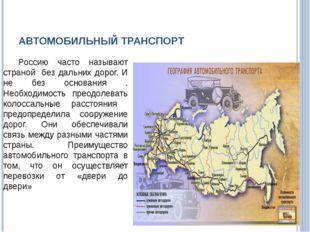 Россию часто называют страной без дальних дорог. И не без основания . Необход