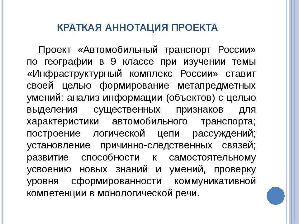 КРАТКАЯ АННОТАЦИЯ ПРОЕКТА Проект «Автомобильный транспорт России» по географ...