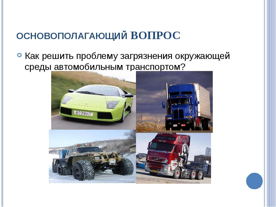 ОСНОВОПОЛАГАЮЩИЙ ВОПРОС Как решить проблему загрязнения окружающей среды авто...