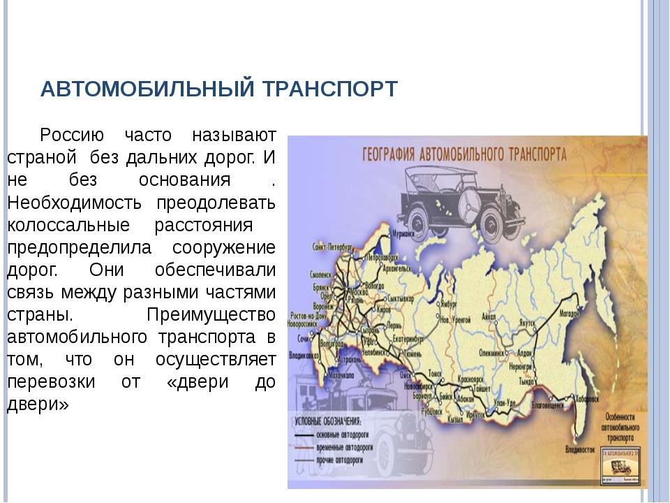 Россию часто называют страной без дальних дорог. И не без основания . Необход...